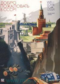 Добро пожаловать в СССР! = Welcome to the USSR : набор открыток