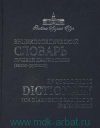 Энциклопедический словарь лучевой диагностики : англо-русский = Encyclopedic Dictionary for Diagnostic Radiology : English-Russian
