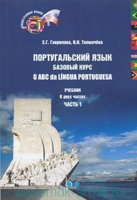 Португальский язык : базовый курс = O ABC da lingua Portuguesa. : учебник. В 2 ч. Ч.1