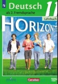 Немецкий язык. Второй иностранный язык : 11-й класс : учебник для общеобразовательных организаций : базовый и углубленный уровни = Horizonte : Deutsch 11 : Als 2. Fremdsprache : Lehrbuch