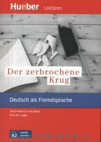 Der Zerbrochene Krug : Deutsch als Fremdsprache : Leichte Literature : Niveau A2