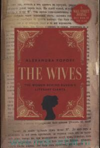 The Wives : The Women Behind Russia's Literary Giants