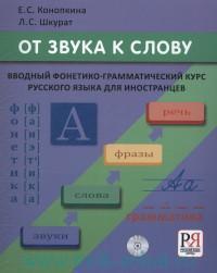 От звука к слову : вводный фонетико-грамматический курс для иностранцев
