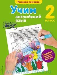 Учим английский язык : 2-й класс (соответствует ФГОС)