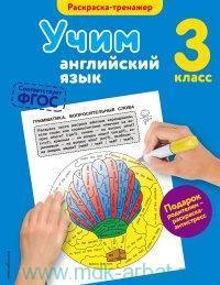 Учим английский язык : 3-й класс (соответствует ФГОС)