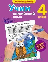 Учим английский язык : 4-й класс (соответствует ФГОС)