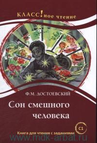 Сон смешного человека : книга для чтения с заданиями для изучающих русский язык как иностранный : С1
