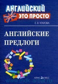 Английские предлоги : Краткий справочник