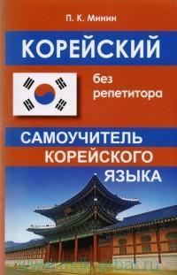 Корейский без репетитора : самоучитель корейского языка