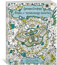 Айви и чернильная бабочка : Волшебная история для рисования и мечты