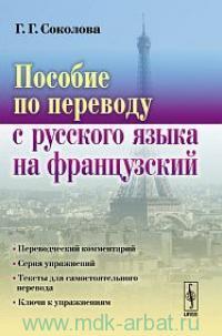 Пособие по переводу с русского языка на французский