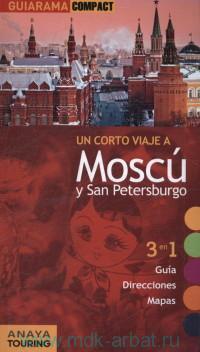 Moscu y San Peterburgo : Guiarama Compact