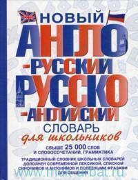 Новый англо-русский и русско-английский словарь для школьников : свыше 25 000 слов и словосочетаний