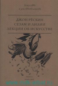 Сезам и лилии ; Лекции об искусстве