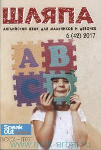 Шляпа. Speak Out for kids. №6 (42) июнь, 2017 : Английский язык для девочек и мальчиков: Журнал