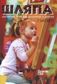 Шляпа. Speak Out for kids. №7 (43) июль, 2017 : Английский язык для девочек и мальчиков: Журнал