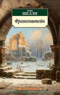 Франкенштейн, или Современный Прометей : роман