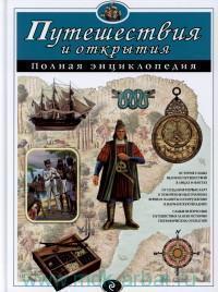 Путешествия и открытия : полная энциклопедия