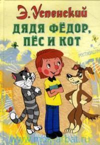 Дядя Фёдор, пёс и кот : сказочная повесть