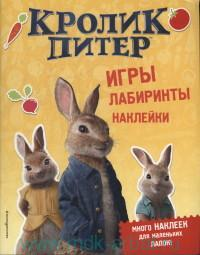 Кролик Питер : Игры, лабиринты, наклейки