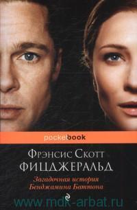 Загадочная история Бенджамина Баттона : роман