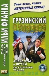 Грузинский с улыбкой : Анекдоты и шутки для начального чтения
