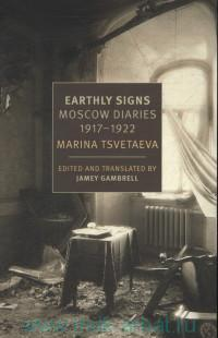Earthly Signs : Moscow diaries 1917-1922