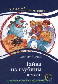 Тайна из глубины веков : книга для чтения с заданиями для изучающих русский язык как иностранный : уровень B1