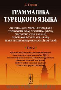 Грамматика турецкого языка : фонетика, морфология, этимология, семантика, синтаксис, орфография, знаки препинания. Т.2