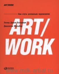 ART/WORK : как стать успешным художником