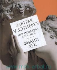 Завтрак у Sotheby's : Мир искусства от А до Я