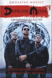 Depeche Mode : Обнаженные до костей