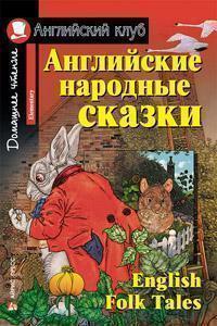 Английские народные сказки = English Folk Tales