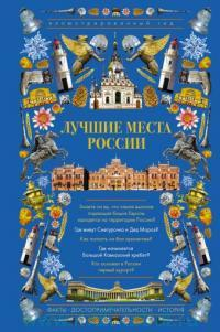 Лучшие места России. Иллюстрированный гид