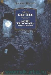 Хозяин черного замка и другие истории