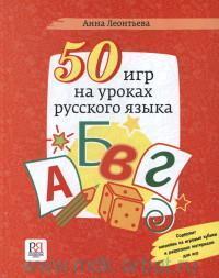 50 игр на уроках русского языка : Учебное пособие