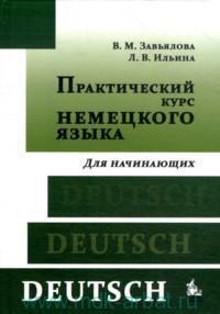Практический курс немецкого языка : для начинающих : учебник