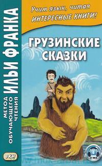 Грузинские сказки