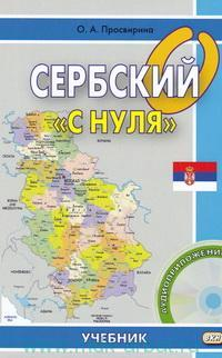 "Сербский ""с нуля"""