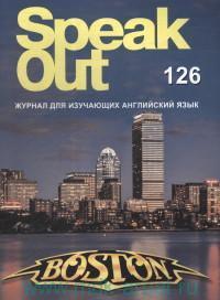 Speak out №2 (126) 2018 : журнал для изучающих английский язык