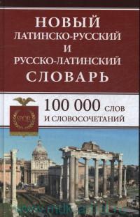 Новый латинско-русский и русско-латинский словарь : 100 000 слов и словосочетаний
