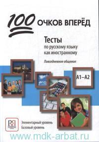 100 очков вперёд : Тесты по русскому языку как иностранному. Повседневное общение. Элементарный уровень. Базовый уровень