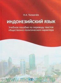 Индонезийский язык : учебное пособие по переводу текстов общественно-политического характера