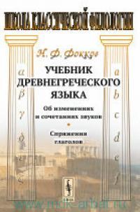 Учебник древнегреческого языка : Об изменениях и сочетаниях звуков. Спряжения глаголов