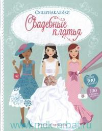 Свадебные платья : более 300 наклеек!