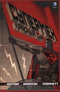 Супермен : Красный сын : графический роман