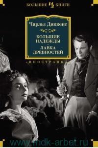 Большие надежды ; Лавка древностей : романы