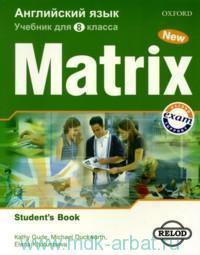 Английский язык. Новая Матрица : учебник для 8-го класса общеобразовательных учреждений = New Matrix : Pre-Intermediate : Student's Book