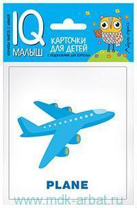 Транспорт = Transport : карточки для детей с подсказками для взрослых : для детей с самого раннего возраста