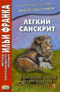 """Легкий санскрит : избранные басни """"Панчатантры"""". В 2 ч. Ч.1"""